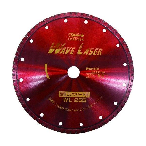 LOBSTER WL255305 ダイヤモンドホイール ウェブレーザー(乾式) 260mm穴径30.5mm ロブテックス