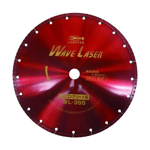 LOBSTER WL355254 ダイヤモンドホイール ウェブレーザー(乾式) 360mm穴径25.4mm ロブテックス