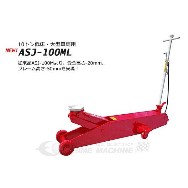 [メーカー直送品] MASADA マサダ エアーサービスジャッキ 低床・大型用 10ton ASJ-100ML