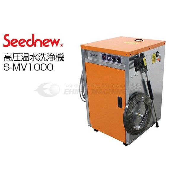 SEEDNEW シーズニュー 高圧温水洗浄機 (洲本製) 2.2kw S-MV1000
