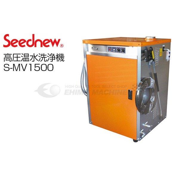 SEEDNEW シーズニュー 高圧温水洗浄機 (洲本製) 3.7kw S-MV1500