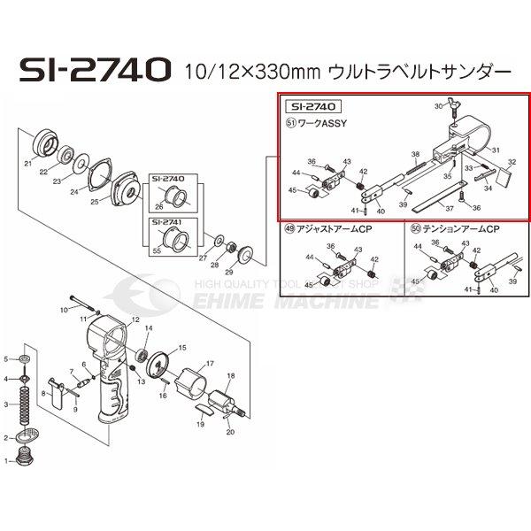 [部品・代引き不可] SHINANO SI-2740用パーツ【ワークASSY】 SI-2740-No51