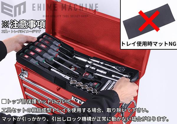 在庫有 KTC 6.3sq./9.5sq. 94点工具セット SK59419X(特典付)レッド  プロフェッショナルモデル SKX0213 採用モデル