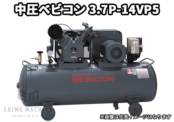[メーカー直送品] 日立ベビコン 3.7P-14VP5(50Hz用) 中圧 ベビコン(給油式) 3.7kW 5馬力 タンクマウント コンプレッサー