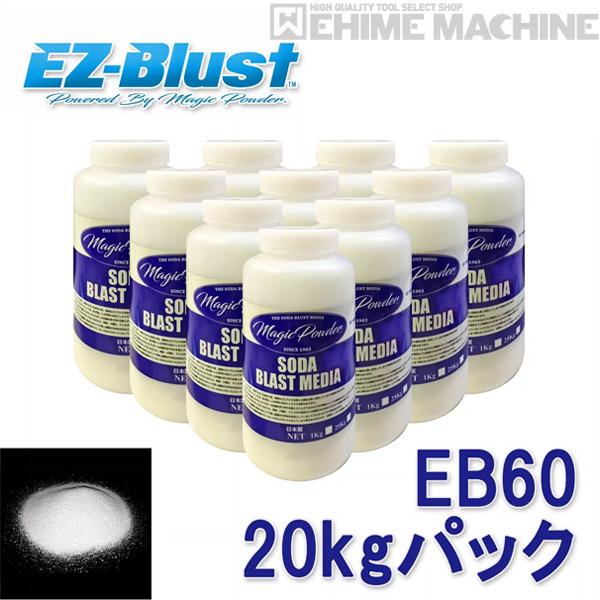 [メーカー直送品][新商品] 国産ブラストメディア EB60-20 20kgパック
