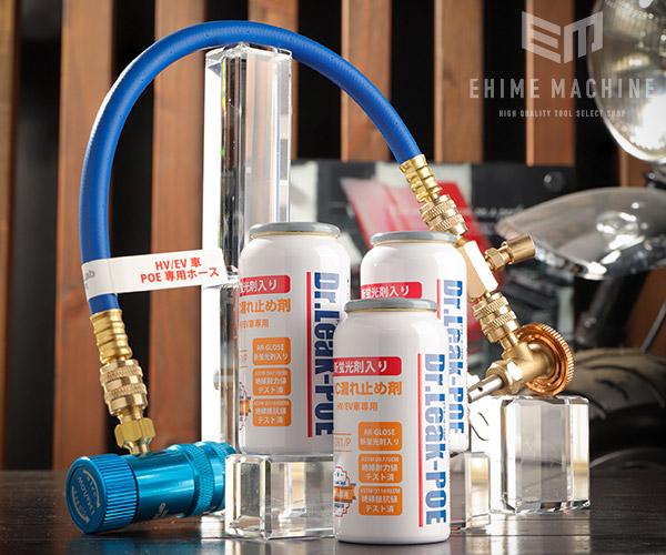 [新商品] 国内正規品 Dr.Leak LL-DR100/P POE 蛍光剤潤滑油入り漏れ止め剤ミニキット ドクターリーク