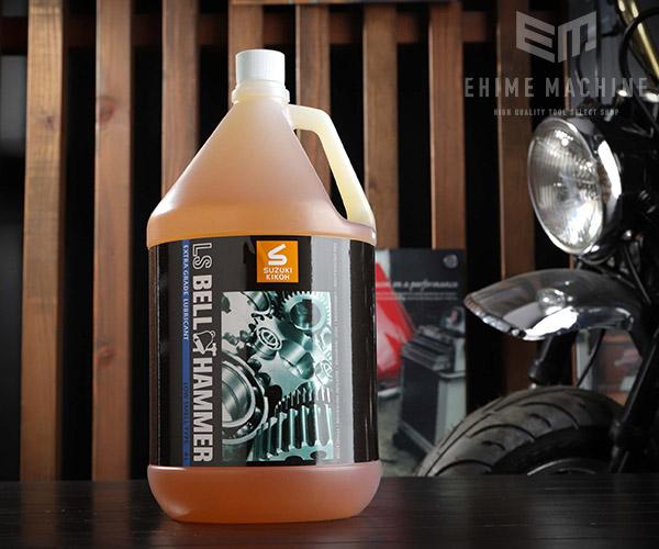 [新商品] スズキ機工 LSBH04 LSベルハンマー 原液 超極圧潤滑剤 4L