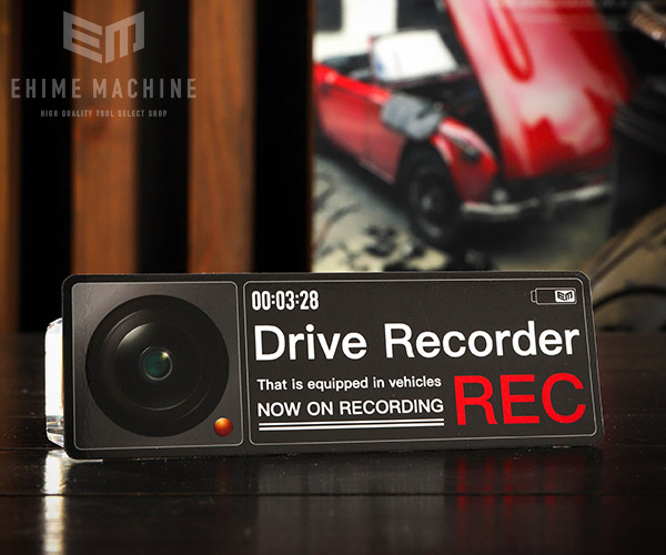 EMオリジナル品 当店限定販売 MGDR40-02EM ドライブレコーダー録画中 オリジナルマグネット 安心の実績 高価 買取 強化中 強磁石 耐水 40×120mm