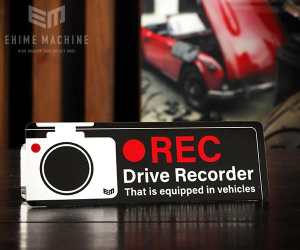 EMオリジナル品 MGDR40-03EM セール価格 日本 ドライブレコーダー録画中 オリジナルマグネット 40×120mm 耐水 強磁石