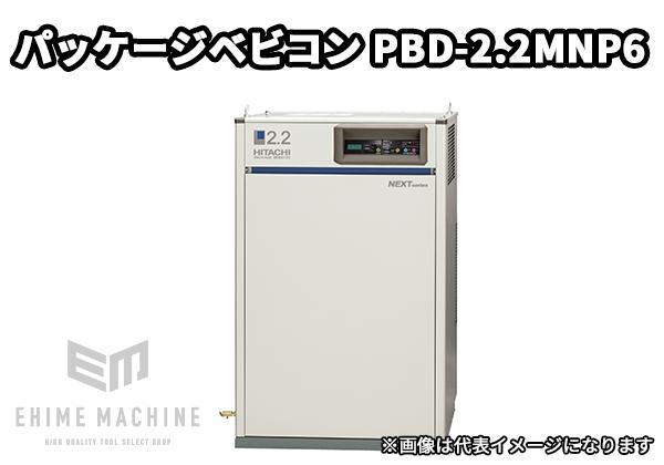 [メーカー直送品] 日立ベビコン PBD-2.2MNP5(50Hz用) パッケージベビコン(給油式) 2.2kW 3馬力 エアードライヤ搭載型 コンプレッサー