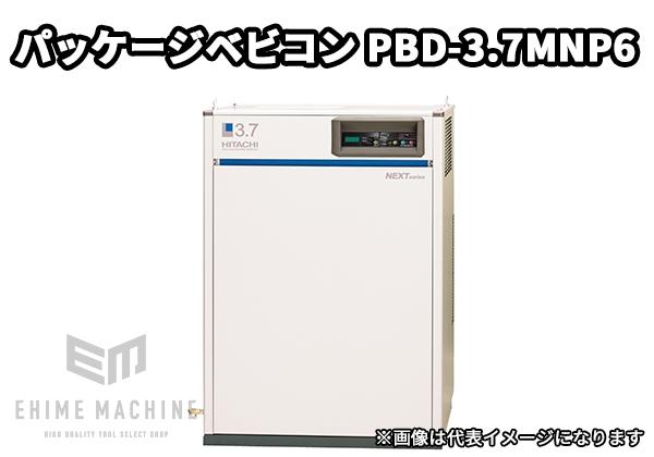 [メーカー直送品] 日立ベビコン PBD-3.7MNP6(60Hz用) パッケージベビコン(給油式) 3.7kW 5馬力 エアードライヤ搭載型 コンプレッサー