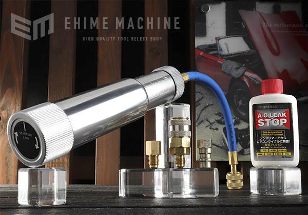 エアコンガス漏れ止め剤 プロフェッショナルA/CリークストップPLS-60新型注入器セット PLS-60KIJ