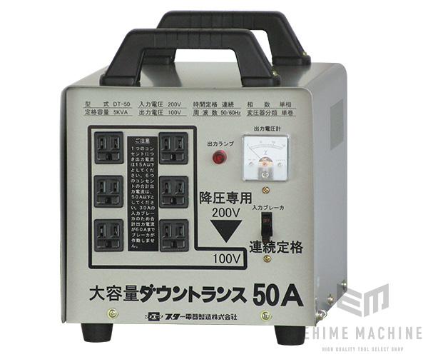 [メーカー直送品] SUZUKID DT-50 大容量ダウントランス スター電器