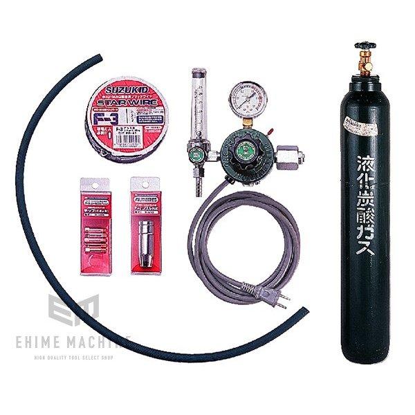 [メーカー直送品] SUZUKID MCS-101 CO2ガスボンベセット SAY-120 SAY-160用 スター電器