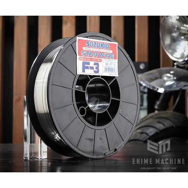 [メーカー直送品] SUZUKID PF-101 ソリッドガスワイヤ ステンレス0.6φ×5kg スター電器