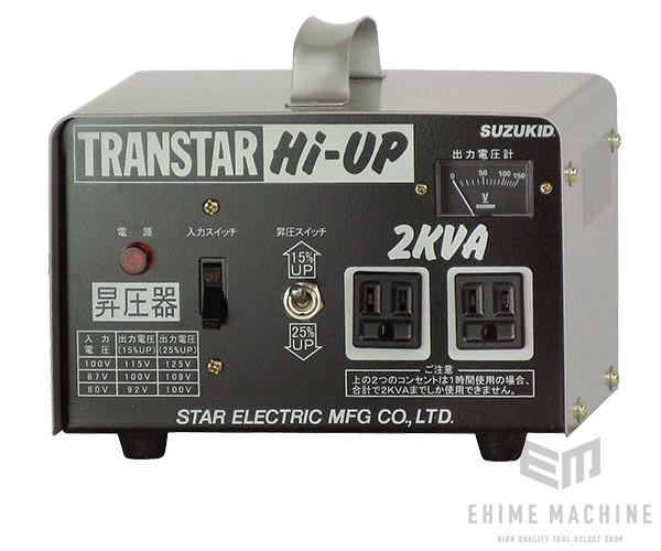 [メーカー直送品] SUZUKID SHU-20D 昇圧専用トランス ハイアップ20D スター電器