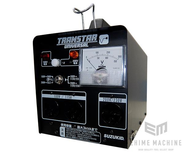 [メーカー直送品] SUZUKID STU-312 トランスターユニバーサル スター電器