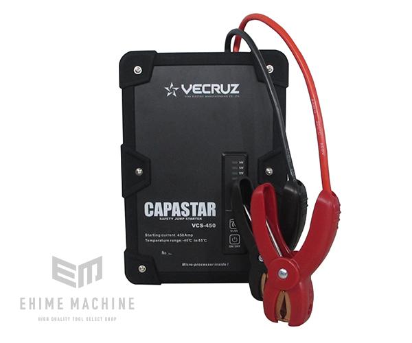 [メーカー直送品] VECRUZ VCS-450 キャパスター450 キャパシタ式ジャンプスターター12V車専用(一般車両向け) スター電器
