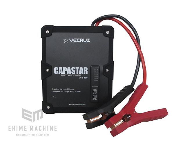 [メーカー直送品] VECRUZ VCS-800 キャパスター800 キャパシタ式ジャンプスターター12V車専用(中型車両向け) スター電器