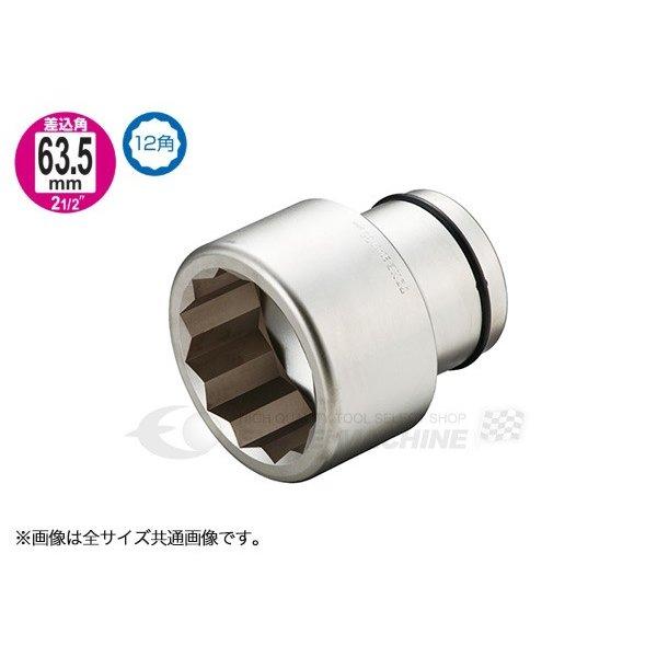 TONE トネ 63.5sq. サイズ95mm インパクト用ソケット (12角) 20AD-95