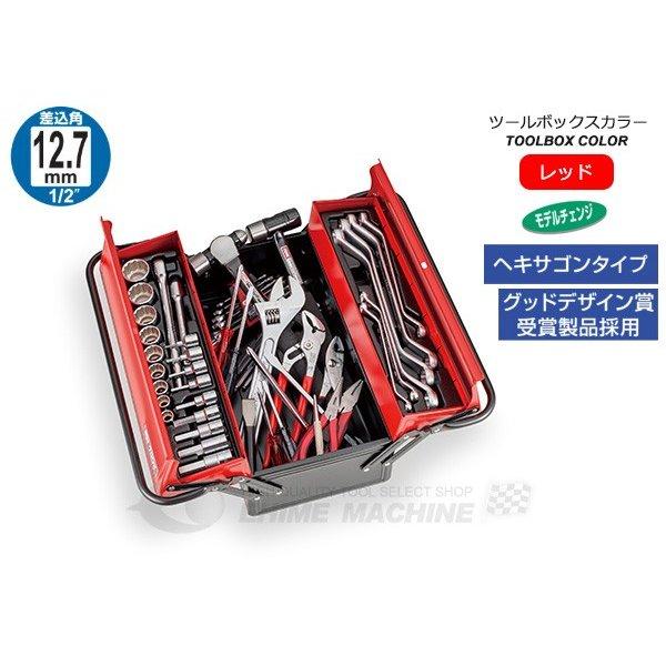 [メーカー直送品]TONE トネ 工具セット 12.7sq. 57点 ツールセット レッド 700H
