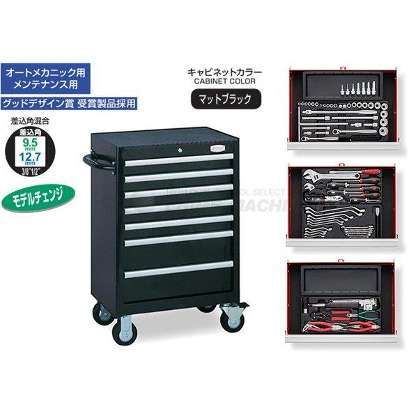 [メーカー直送品]TONE トネ 工具セット 9.5sq./12.7sq. 87点 ツールキャビネットセット ブラック TCX911BK