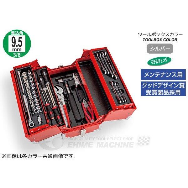 [メーカー直送品]TONE トネ 工具セット 9.5sq. 54点 ツールセット シルバー TSH330SV