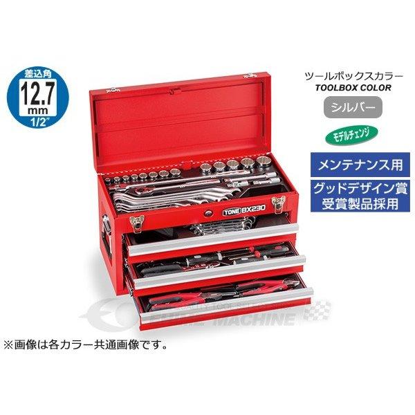 [メーカー直送品]TONE トネ 工具セット 12.7sq. 62点 ツールセット シルバー TSS450SV
