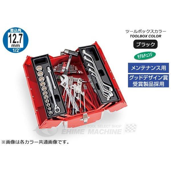 [メーカー直送品]TONE トネ 工具セット 12.7sq. 46点 ツールセット ブラック TSS460BK