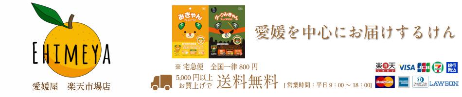 愛媛屋 楽天市場店:みきゃんや愛媛を中心にお届けします!