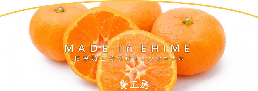 MADE in EHIME 愛工房:わたしたちは愛媛県産品でおいしいを創る会社です。