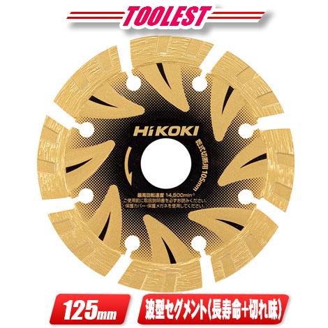 日立工機 125mm ダイヤモンドカッター(S1カッター) 0033-0147 1枚