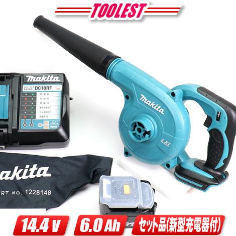 マキタ 14.4V コードレスブロワ UB142 6.0Ah充電池(BL1460B)1個 充電器(DC18RF)