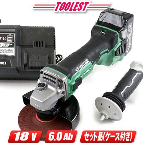日立工機 18V 125mm ディスクグラインダ G18DBVL(L125) 6.0Ah充電池(BSL1860)1個 充電器(UC18YDL) ケース付