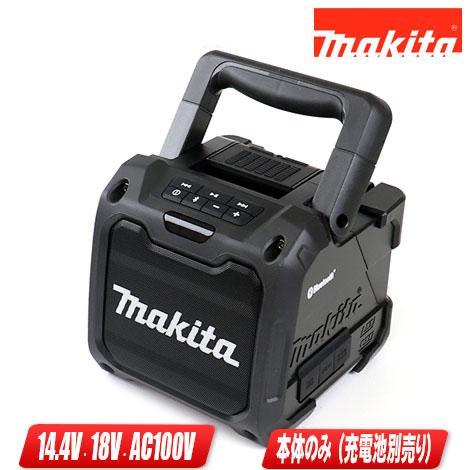 マキタ 14.4V/18V/10.8V/AC100V MR200 黒 Bluetooth対応コードレススピーカ 本体のみ(充電池別売)