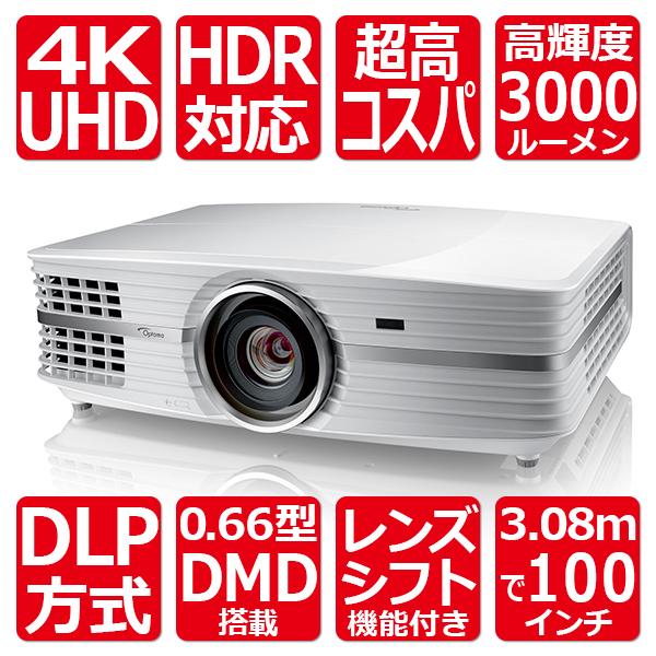 【4K UHD HDR対応 DLP プロジェクター】Optoma オプトマ UHD60(4K UHD/HDR/3000lm/コントラスト比1,000,000:1)