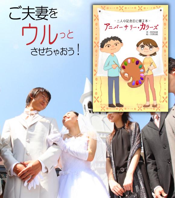 結婚記念 プレゼント 友人 絵本 ギフト 記念品 名入れ お祝い メッセージ オリジナル絵本「アニバーサリーカラーズ」