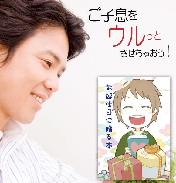 二十歳 20歳 誕生日プレゼント 絵本 男 息子 名入れ 名前入り 世界に一つ オーダーメイド オリジナル絵本「お誕生日に贈る本 to Boys」