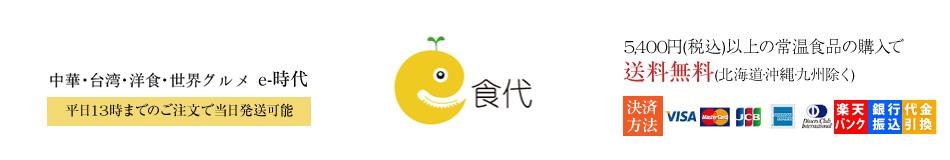 e-時代:中国と台湾の食品、調味料、雑貨の専門店です