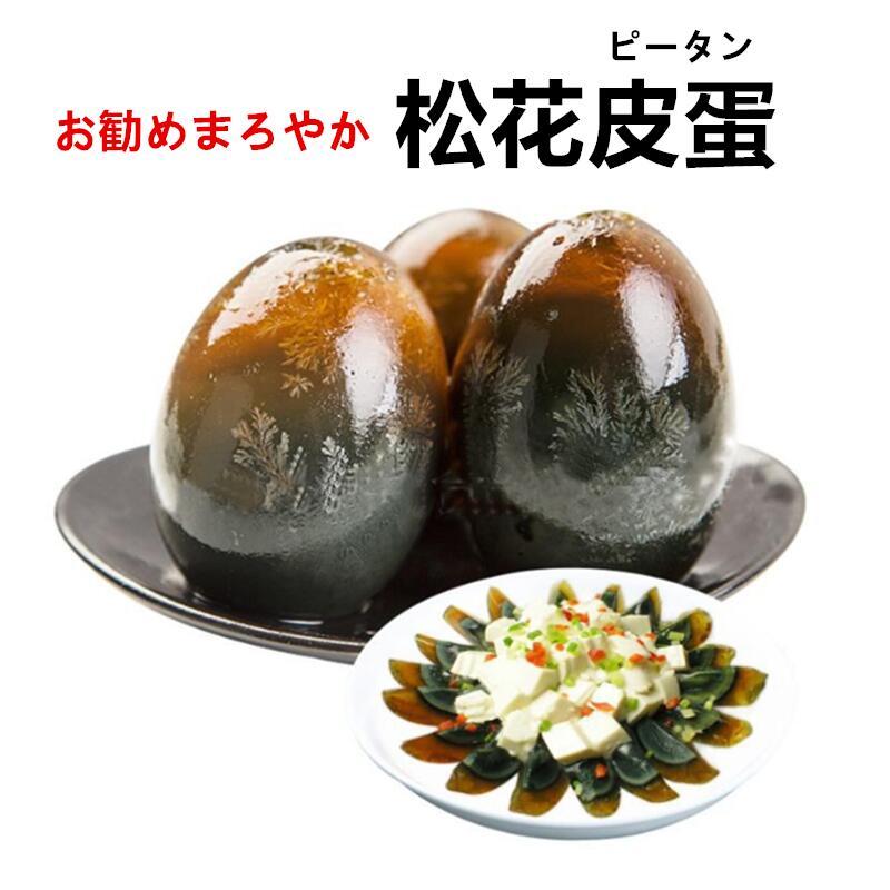 日本正規代理店品 神丹松花鴨皮蛋 正規品送料無料 ピータン 6個入り 390g