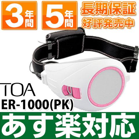 【あす楽対応/在庫有/即納】TOA トーア  メガホン ハンズフリー拡声器 ER-1000 ER1000ピンク (PK)