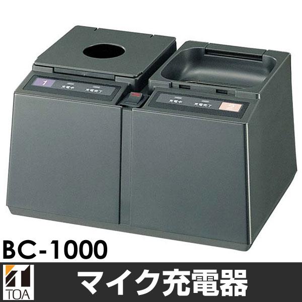 TOA/ティーオーエーワイヤレスマイクハンド型用充電器BC-1000/BC-1000