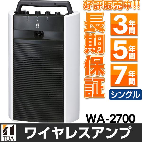 最長7年延長保証 別途販売中!!TOA/ティーオーエー800MHz帯デジタルワイヤレスシステムポータブル型ワイヤレスアンプシングルタイプWA-2700/WA2700