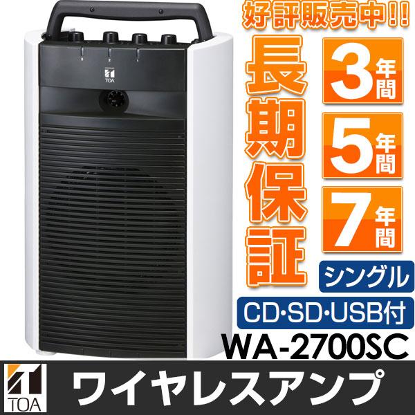 最長7年延長保証 別途販売中!!TOA/ティーオーエー800MHz帯デジタルワイヤレスシステムポータブル型ワイヤレスアンプシングルタイプSD/USB/CD付WA-2700SC/WA2700SC