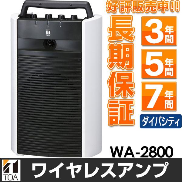 最長7年延長保証 別途販売中!!TOA/ティーオーエー800MHz帯デジタルワイヤレスシステムポータブル型ワイヤレスアンプダイバシティタイプWA-2800/WA2800