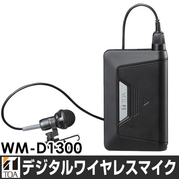 TOA トーア デジタルワイヤレスマイク タイピン型WM-D1300/WMD1300