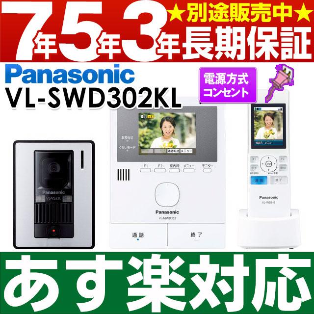 【あす楽対応/在庫有/即納】 Panasonic パナソニックワイヤレスモニター付テレビドアホン どこでもドアホンDECT準拠方式VL-SWD302KL/VLSWD302KL(電源コンセント式)送料無料(沖縄・一部離島は別途)