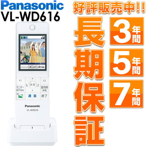 Panasonic パナソニックワイヤレスモニター子機ドアホン専用1.9GHzDECT準拠方式VL-WD616