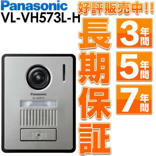 Panasonic パナソニックカラーカメラ玄関子機 VL-VH573L-H