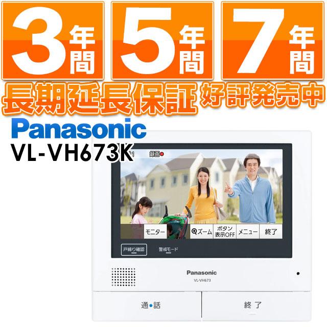 Panasonic パナソニックテレビドアホン用増設モニター(電源コード式、直結式兼用) VL-VH673K